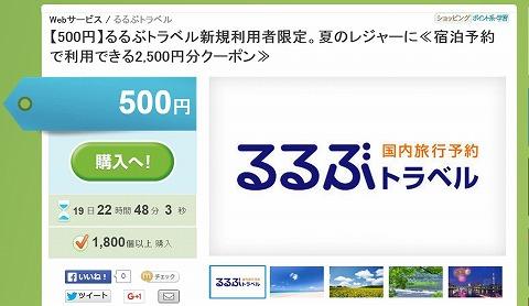 グルーポンでるるぶトラベル2500円クーポンを500円で販売