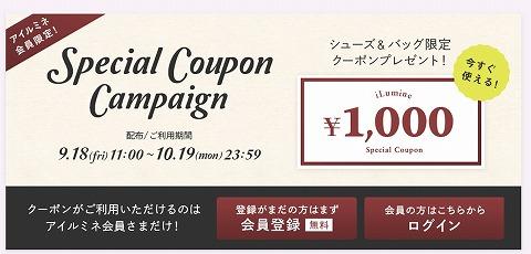 アイルミネ シューズ&バッグ限定1,000円分クーポン