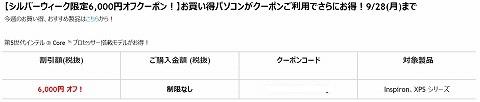 DELL シルバーウィーク6000円OFFクーポン