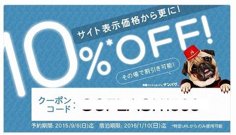 Hotels.com 1週間限定10%割引クーポン