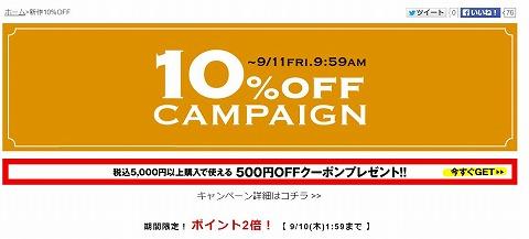 スタイライフ 新作アイテム10%OFF!500円引きクーポン