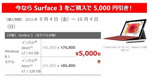 マイクロソフトストア Surface 3が5400円割引