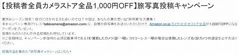 Amazon 旅写真投稿でカメラ用品1000円引きクーポン