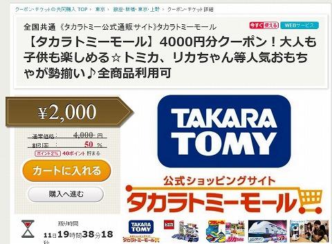 ポンパレでタカラトミーモール4000円分のクーポンを2000円で販売