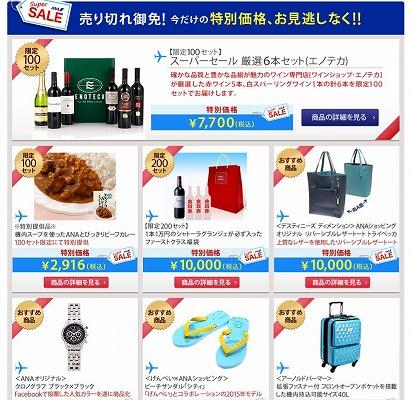 セール品の商品紹介