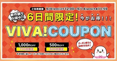 白鳩 最大1000円引き!6日間限定クーポン