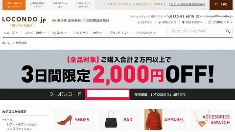 ロコンド 3日間限定の2,000円OFFクーポン