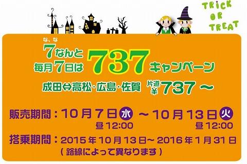 春秋航空 成田から高松・広島・佐賀の片道が737円