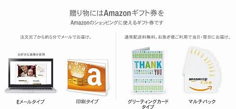 amazon ギフト券5000円買うと最大1000円クーポンがもらえる