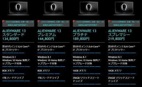 ALIENWARE 15のスクリーンショット
