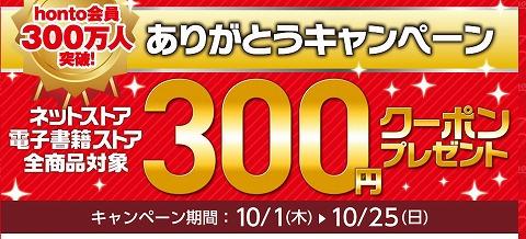 honto 全商品に使える300円割引クーポン