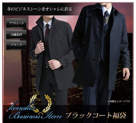 コナカ 9千円で上質な冬物!ブラックコート福袋