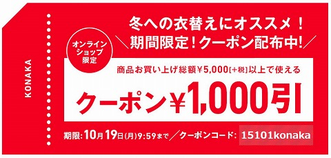 コナカ オンラインショップ限定1000円クーポン