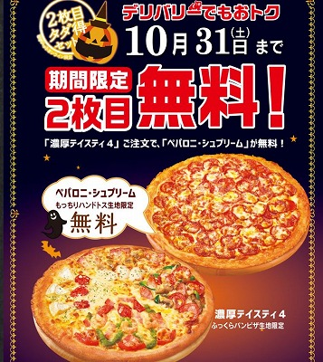 ピザハット 2枚目が無料のセットを販売!
