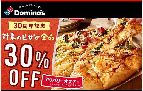 ドミノピザ 30周年記念!プレミアム・バリューレンジのピザ30%OFF