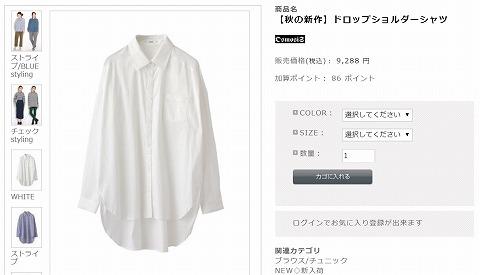 ドロップショルダーシャツの写真