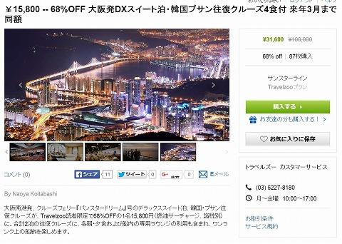 TRAVEL ZOOで韓国プサン往復クルーズ(スイート)が格安の2名で約3万円