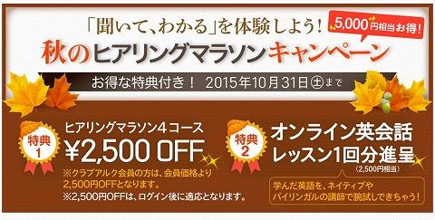 アルク ヒアリングマラソン・シリーズが5千円相当の割引に