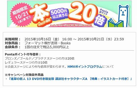 エルパカBOOKS 5千円以上の注文でポイントが最大20倍