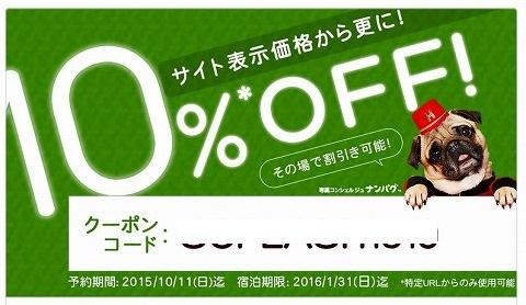 Hotels.com 7日間限定10%クーポン