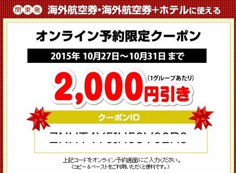 HIS 海外航空券・海外航空券+ホテル2000円引き