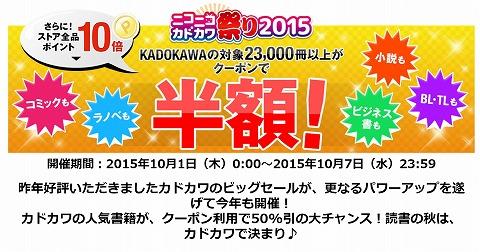 楽天KOBO ニコニコカドカワ祭り2015の半額クーポン