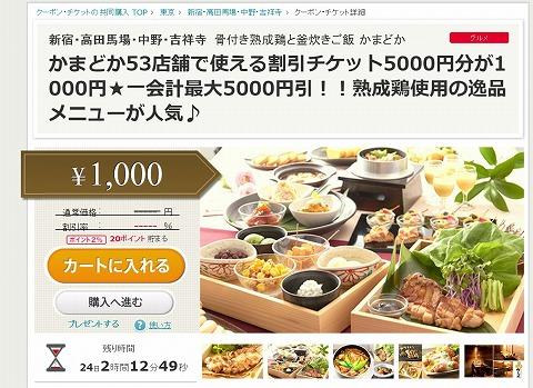 ポンパレ かまどかの5000円チケットを1000円で販売中