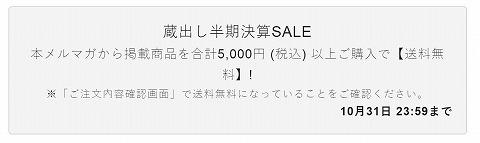 ヤーマン 蔵出し半期決算SALE!