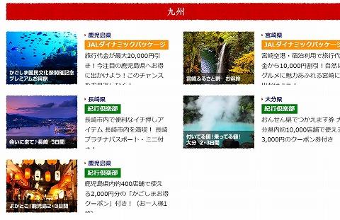 九州のふるさと割ツアー