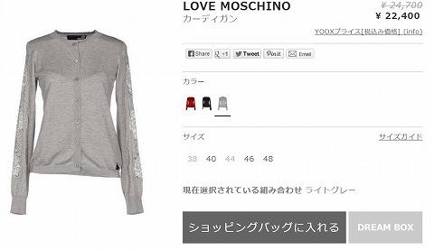 LOVE MOSCHINOのカーディガンの写真