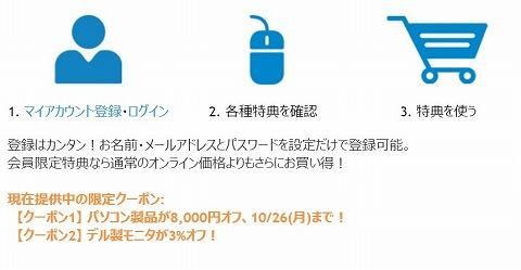 DELL 最大8000円引きクーポン