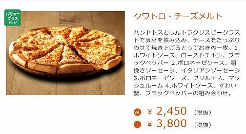クワトロ・チーズメルトの販売写真