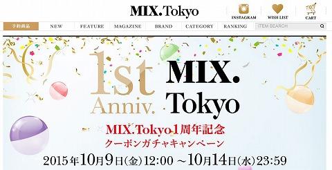 MIX.Tokyo クーポンガチャキャンペーン