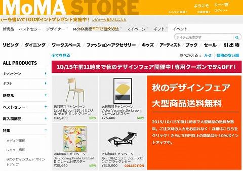 MoMA 1000円割引クーポン