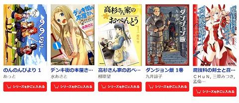 KADOKAWAの人気作品