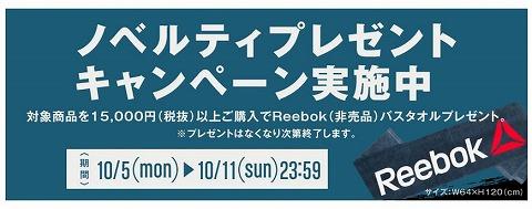 Reebok 1万5千円以上購入でオリジナルバスタオルをプレゼント