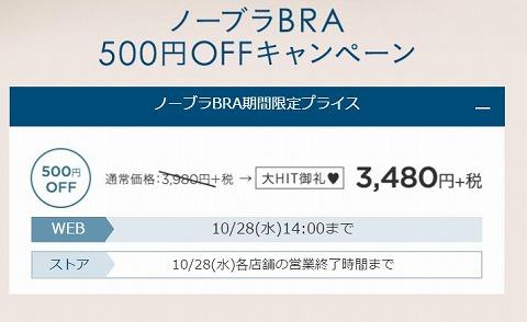 ピーチジョン ノーブラBRAが今だけ500円引きに