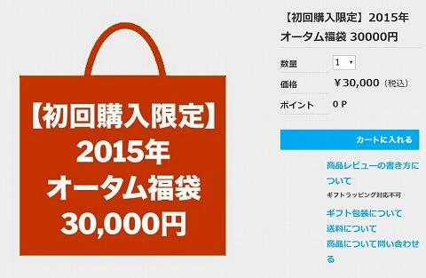 30000円福袋の販売画像