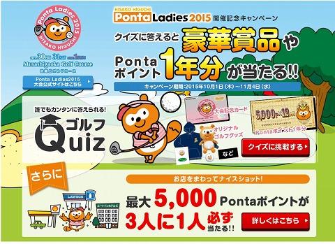 ポンタのキャンペーン紹介