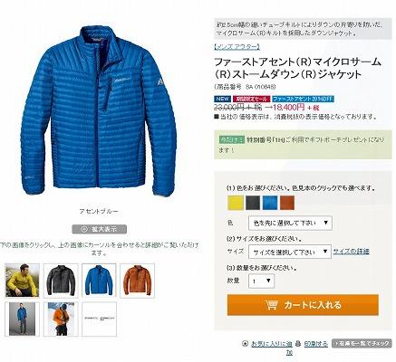 マイクロサームのジャケットの写真
