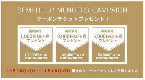 SEMPRE 最大3000円!3種類のクーポン