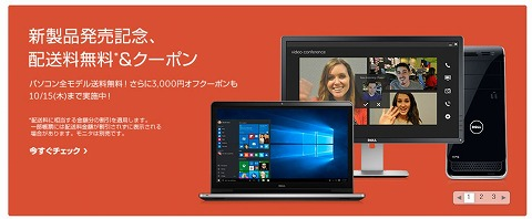 DELL 新製品発売記念の3000円引きクーポン