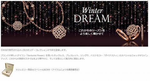 フォルフォリ 2015年Winter Dreamが先行発売