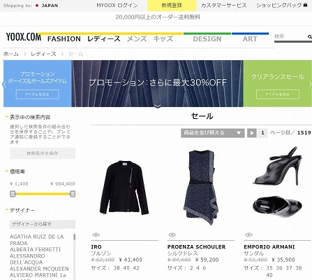 YOOX 秋冬 最大30%OFFセール