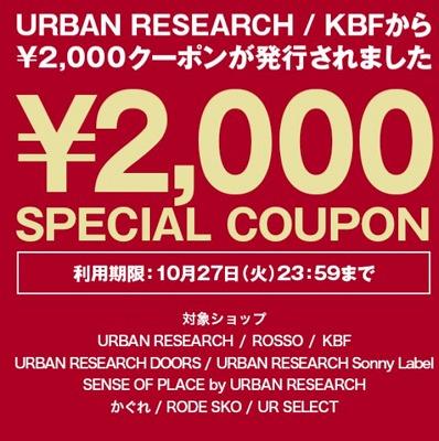 ZOZOTOWN URBAN RESEACH・KBFの2000円クーポン