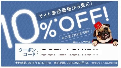 Hotels.com 7日間限定の10%OFFクーポン