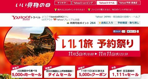 Yahoo!トラベル 11日限定で使える5000円クーポン