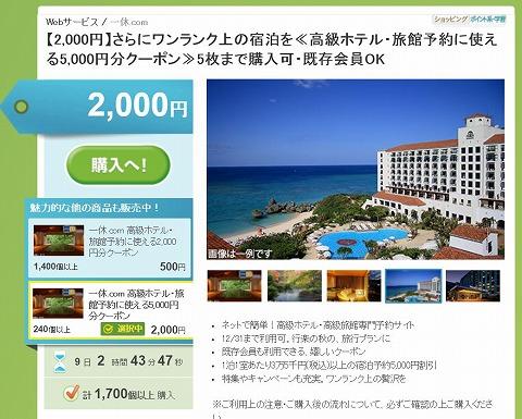 グルーポンで一休.comの5000円クーポンが2000円で販売