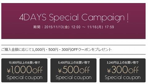 アットコスメショッピング 最大1000円引きクーポンを配布