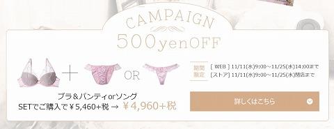 ピーチジョン 新作のセット購入で500円引き